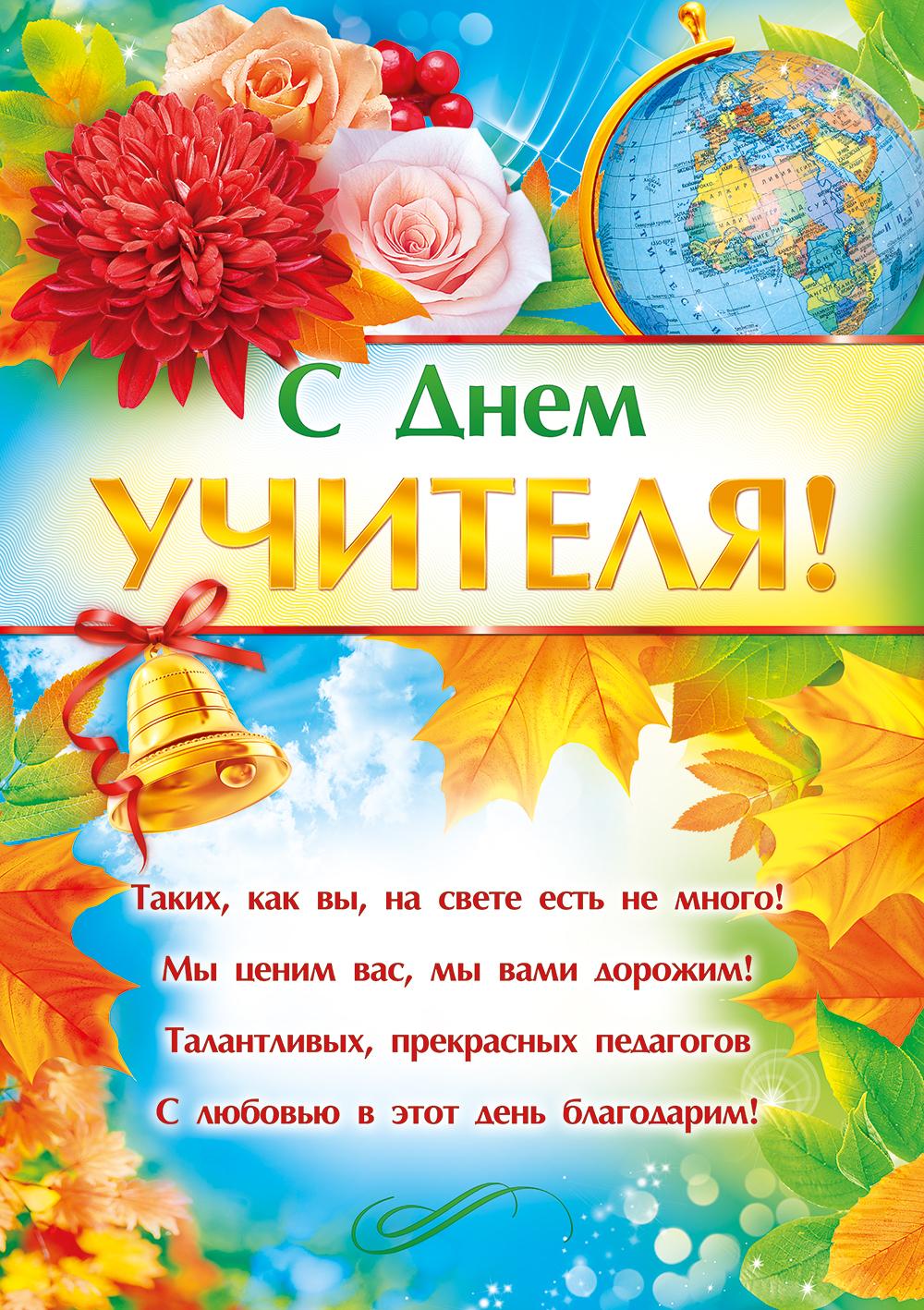 Поздравления с днем учителя первой учительнице в стихах красивые